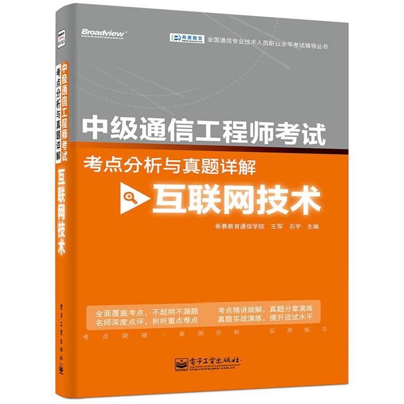 中级通信工程师考试考点分析与真题详解(互联网技术)