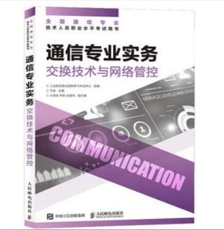 全国通信专业技术人员职业水平考试用书:通信专业实务交换技术与网络管控