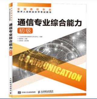全��通信��I技�g人�T��I水平考�用��:通信��I�C合能力(初�)