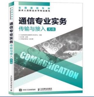 预售全国通信专业技术人员职业水平考试用书:通信专业实务传输与接入无线
