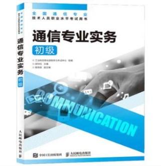 全国通信专业技术人员职业水平考试用书:通信专业实务(初级)