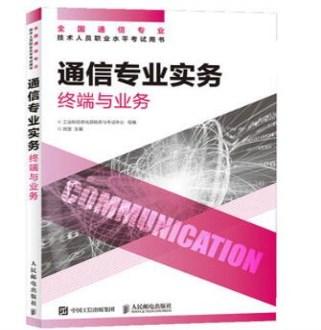 全国通信专业技术人员职业水平考试用书:通信专业实务终端与业务