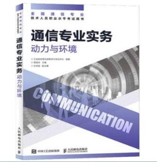 全国通信专业技术人员职业水平考试用书:通信专业实务动力与环境