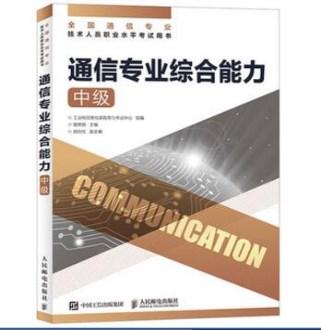 全国通信专业技术人员职业水平考试用书:通信专业综合能力(中级)