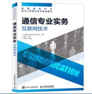 预售全国通信专业技术人员职业水平考试用书:通信专业实务互联网技术