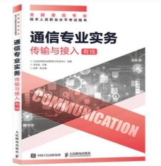 全国通信专业技术人员职业水平考试用书:通信专业实务传输与接入有线