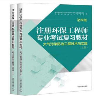 2017版注册环保工程师专业考试复习教材(第四版)――大气污染防治工程技术与实践