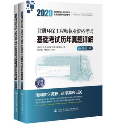 2020注册环保工程师执业资格考试:基础考试历年真题详解(公共基础+专业基础)