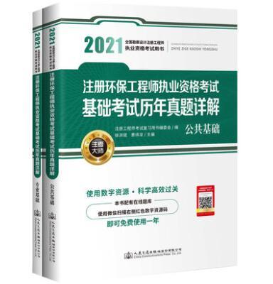 2021注册环保工程师执业资格考试基础考试历年真题详解(公共基础+专业基础)