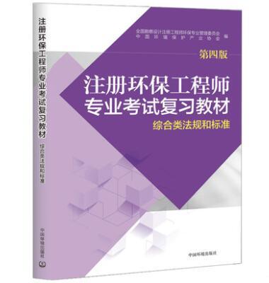 注册环保工程师专业考试复习教材:综合类法规和标准(第四版)