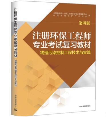 注册环保工程师专业考试复习教材:物理污染控制工程技术与实践(第四版)