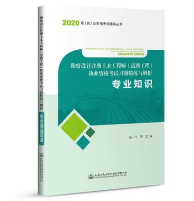 2020勘察设计注册土木工程师(道路工程)执业资格考试习题精练与解析:专业知识