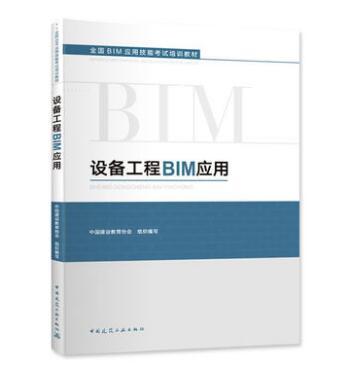 全国BIM应用技能考试培训教材:设备工程BIM应用