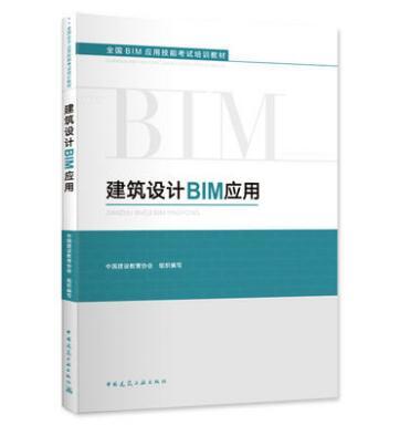 全国BIM应用技能考试培训教材:建筑设计BIM应用