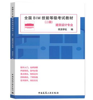 全国BIM技能等级考试教材(二级)建筑设计专业
