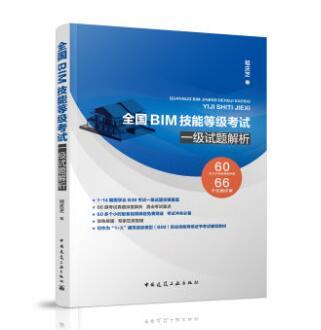 全国BIM技能等级考试一级试题解析