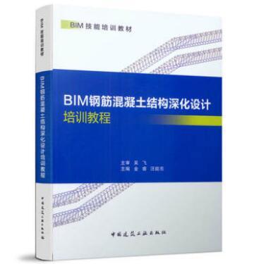 BIM技能培训教材:BIM钢筋混凝土结构深化设计培训教程