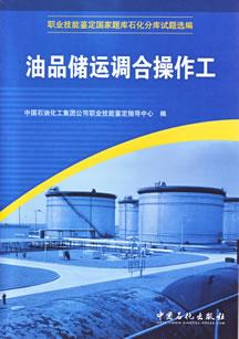职业技能鉴定国家题库石化分库试题选编--油品储运调合操作工