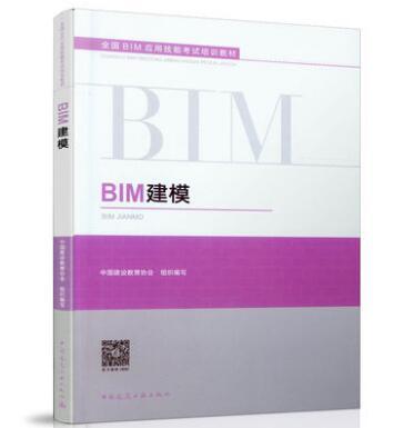 全国BIM工程师专业技能考试教材:技术概论+项目管理+应用技术+案例分析+实务+大纲(共6本)