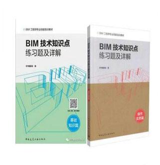 BIM工程师专业技能培训教材:BIM技术知识点练习题及详解(操作实务篇+基础知识篇)共2本