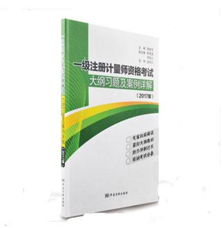 2020年一级注册计量师资格考试大纲习题及案例详解(2017年版)