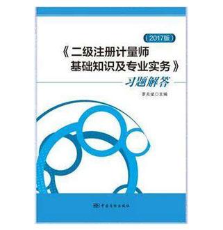 2020年二级注册计量师资格考试基础知识及专业实务习题解答(2017年版)