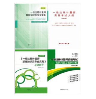 2018年一级注册计量师资格考试教材:基础知识及专业实务+大纲+习题(2017年版)