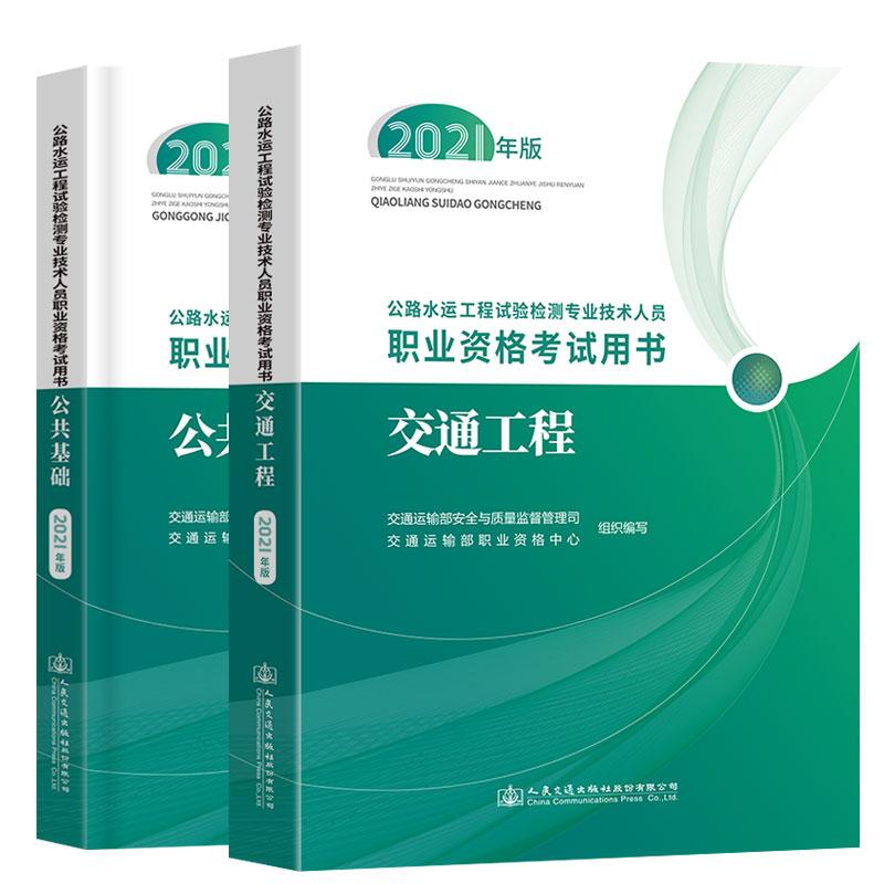 2020年版公路水�\工程���z�y��I技�g人�T��I�Y格考�用��:交通工程+公共基�A(共2本)