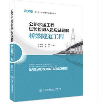 2017年公路水运工程试验检测人员资格考试用书:桥梁隧道・应试题解(沿用2016版)