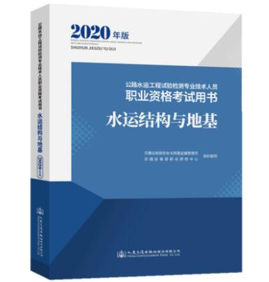 2018年版公路水�\工程���z�y��I技�g人�T��I�Y格考�用��:水�\�Y���c地基