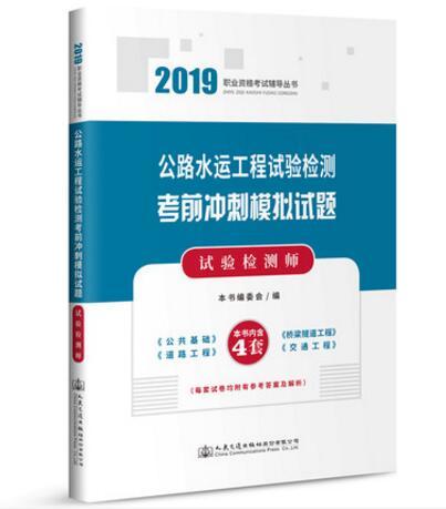 2019��I�Y格考��o����:公路水�\工程���z�y考前�_刺模�M��}(���z�y��)