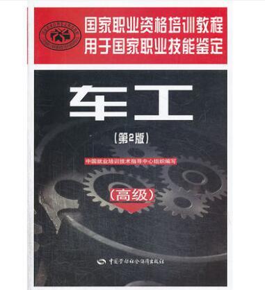 国家职业资格培训教程用于国家职业技能鉴定:车工(第2版)(高级)