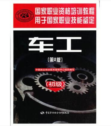 国家职业资格培训教程用于国家职业技能鉴定:车工(第2版)(初级)