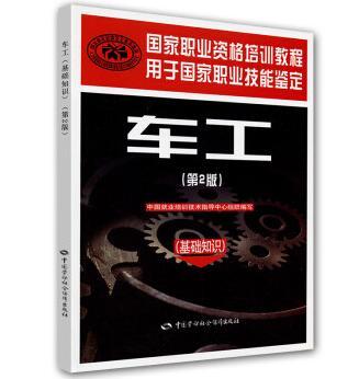 国家职业资格培训教程用于国家职业技能鉴定:车工(第2版)(基础知识)