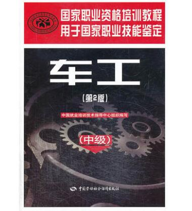 国家职业资格培训教程用于国家职业技能鉴定:车工(第2版)(中级)