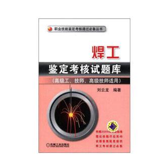 职业技能鉴定考核通过必备丛书:焊工鉴定考核试题库(高级工、技师、高级技师适用)