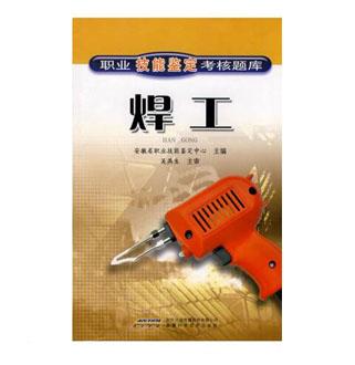 职业技能鉴定考核题库:焊工