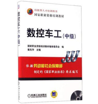 国家职业资格培训教材:数控车工(中级)