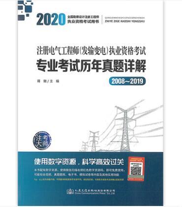 2020注册电气工程师(发输变电)执业资格考试:专业考试历年真题详解(2008~2019)