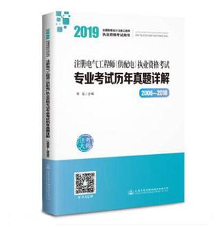 2019注册电气工程师(供配电)执业资格考试:专业考试历年真题详解 2006~2018