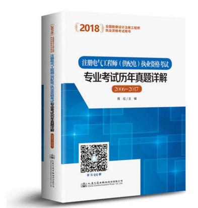 2018注册电气工程师(供配电)执业资格考试:专业考试历年真题详解2006~2017
