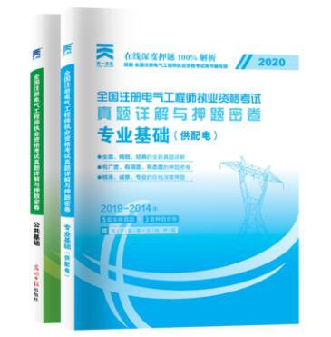2020全国注册电气工程师执业资格考试真题详解与押题密卷:公共基础+专业基础(供配电)