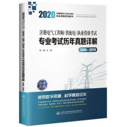2020注册电气工程师(供配电)执业资格考试:专业考试历年真题详解(2006~2019)