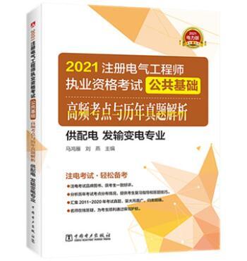 2020注册电气工程师执业资格考试:公共基础高频考点解析(供配电 发输变电专业)