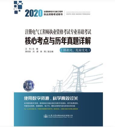 2017年新版 注册电气工程师 新版 电气工程师教材 配图习题真题试卷(供配电)