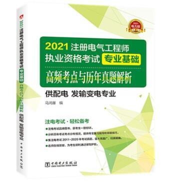 2020注册电气工程师执业资格考试:专业基础高频考点解析(供配电 发输变电专业)