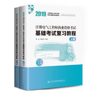 2018全国注册电气工程师(供配电)执业资格考试专业考试历年真题解析(第二版)