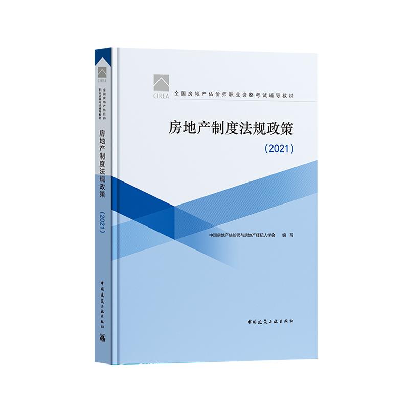 全国房地产估计师执业资格考试用书:房地产基本制度与政策