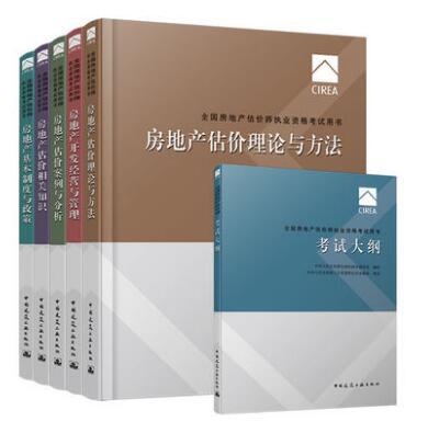 全国房地产估价师执业资格考试用书教材(6本装)