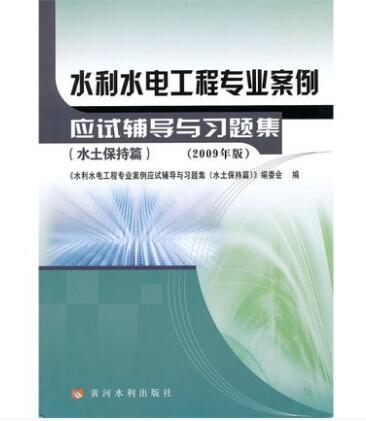 水利水电工程专业案例:应试辅导与习题集(水土保持篇)(2009年版)